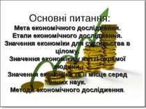 Основні питання: Мета економічного дослідження. Етапи економічного дослідженн...