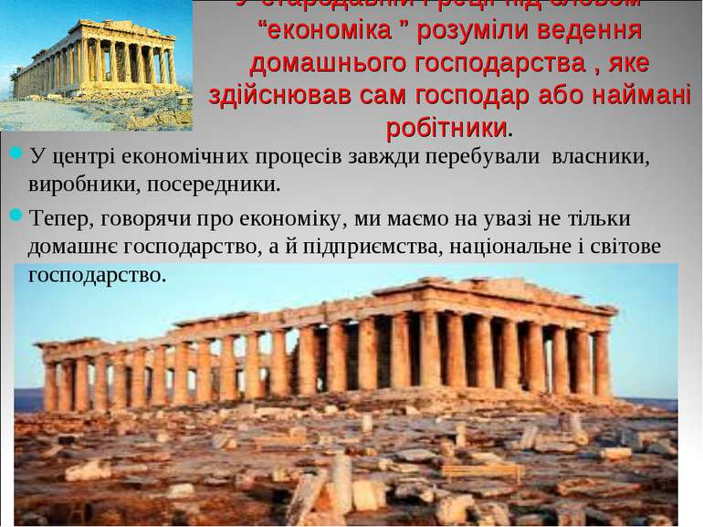 """У стародавній Греції під словом """"економіка """" розуміли ведення домашнього госп..."""