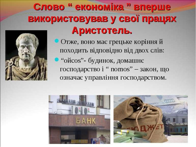 """Слово """" економіка """" вперше використовував у свої працях Аристотель. Отже, вон..."""