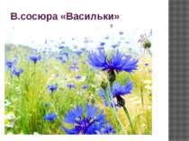 В.сосюра «Васильки»