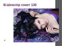 В.Шекспір сонет 130