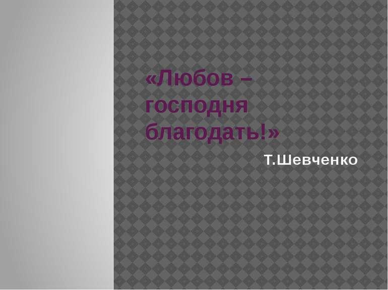 «Любов – господня благодать!» Т.Шевченко