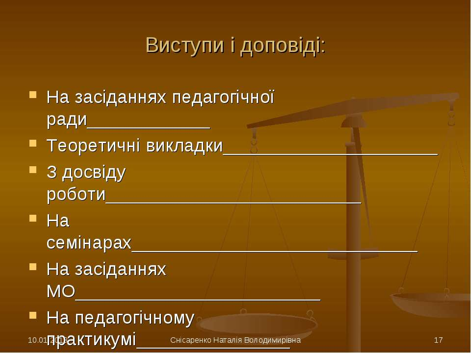 Виступи і доповіді: На засіданнях педагогічної ради____________ Теоретичні ви...
