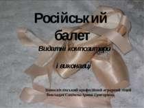 Російський балет Видатні композитори і виконавці Новосвітлівський професійний...