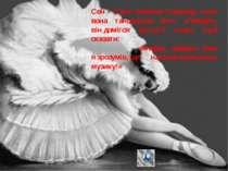 Сен - Санс побачив Павлову, коли вона танцювала його «Лебедя», віндомігся зу...