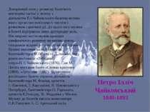 Петро Ілліч Чайковський 1840-1893 Докорінний злам у розвитку балетного мистец...