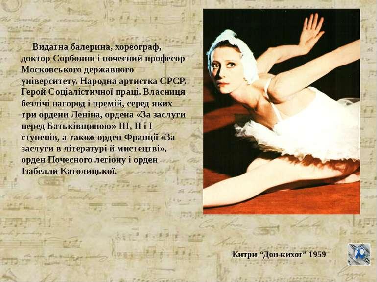 Видатна балерина, хореограф, доктор Сорбонни і почесний професор Московського...