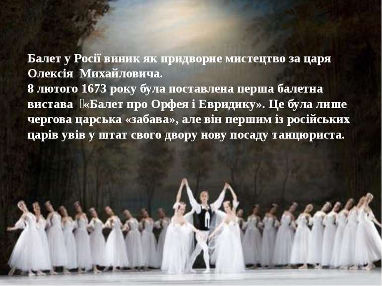 Балет у Росії виник як придворне мистецтво за царя Олексія Михайловича. 8 лют...