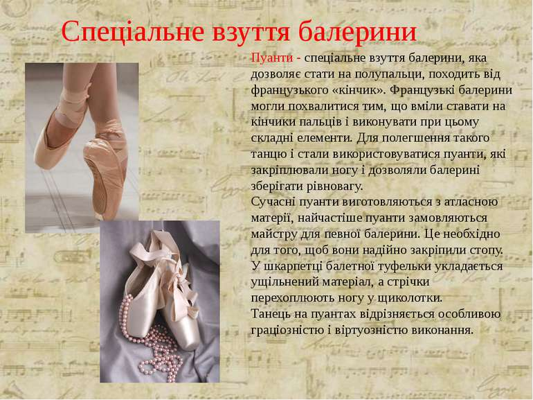 Спеціальне взуття балерини Пуанти - спеціальне взуття балерини, яка дозволяє ...