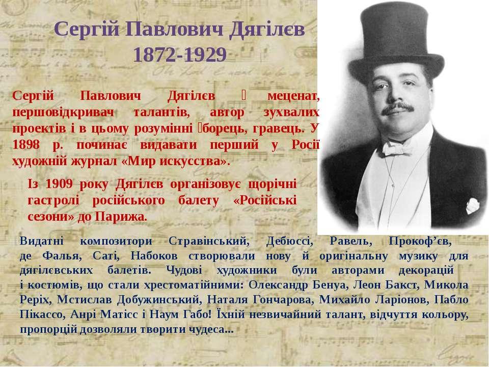 Сергій Павлович Дягілєв 1872-1929 Сергій Павлович Дягілєв меценат, першовідкр...