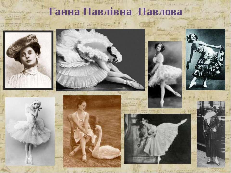 Ганна Павлівна Павлова