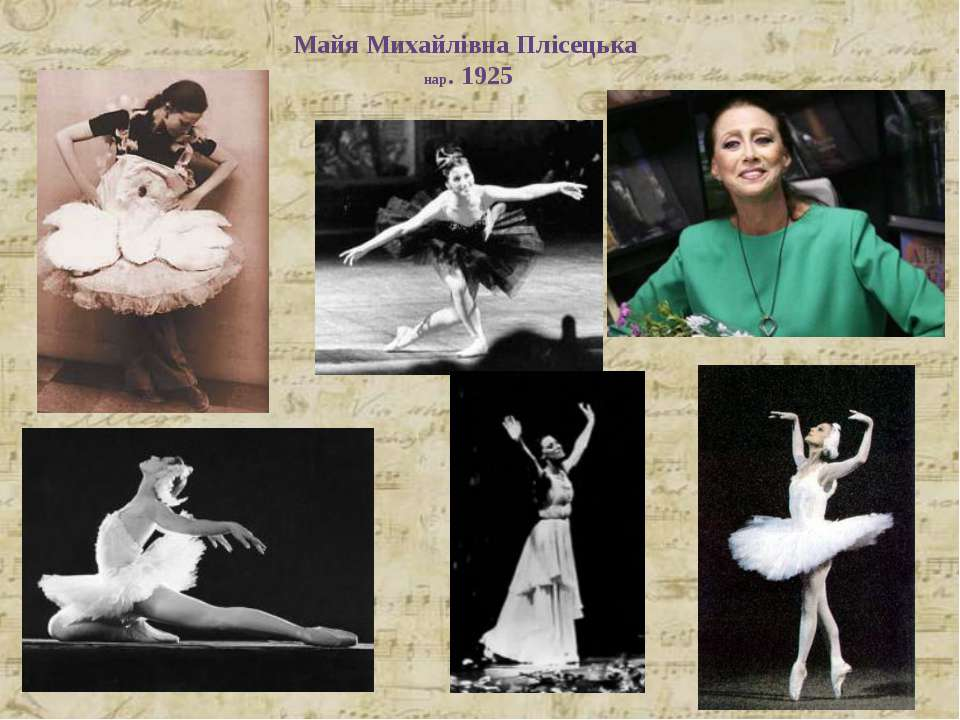 Майя Михайлівна Плісецька нар. 1925