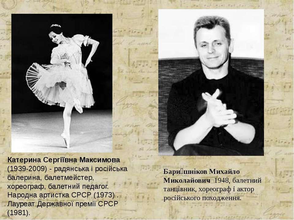 Катерина Сергіївна Максимова (1939-2009) - радянська і російська балерина, ба...