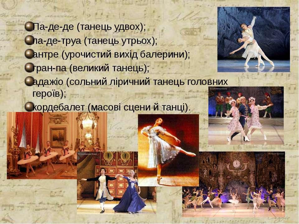 Па-де-де (танець удвох); па-де-труа (танець утрьох); антре (урочистий вихід б...