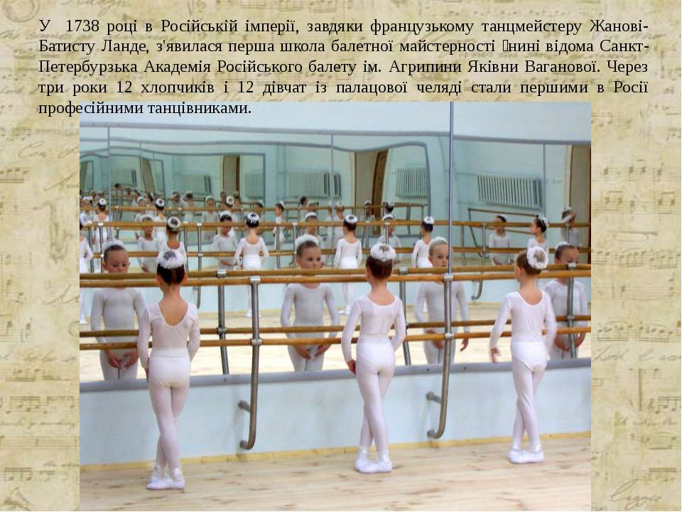 У 1738 році в Російській імперії, завдяки французькому танцмейстеру Жанові-Ба...