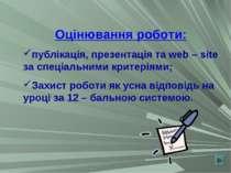 Оцінювання роботи: публікація, презентація та web – site за спеціальними крит...