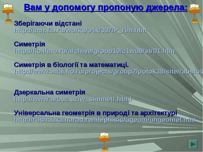 Вам у допомогу пропоную джерела: Зберігаючи відстані http://tmn.fio.ru/works/...