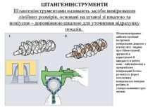 ШТАНГЕНІНСТРУМЕНТИ Штангенінструментами називають засоби вимірювання лінійних...
