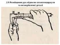 2.9 Розміщення рук відносно штангенциркуля та незакріпленої деталі