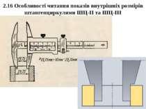 2.16 Особливості читання показів внутрішніх розмірів штангенциркулями ШЦ-ІІ т...