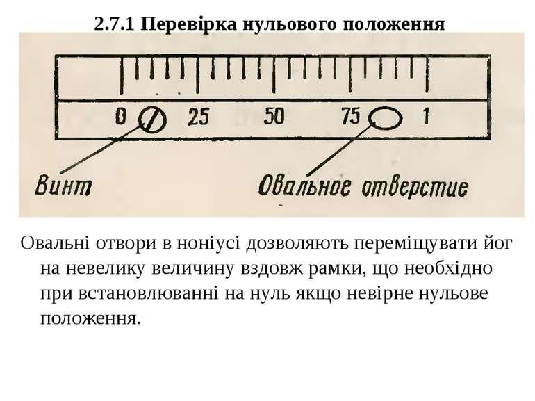 2.7.1 Перевірка нульового положення Овальні отвори в ноніусі дозволяють перем...