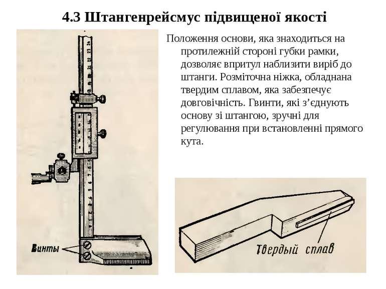 4.3 Штангенрейсмус підвищеної якості Положення основи, яка знаходиться на про...