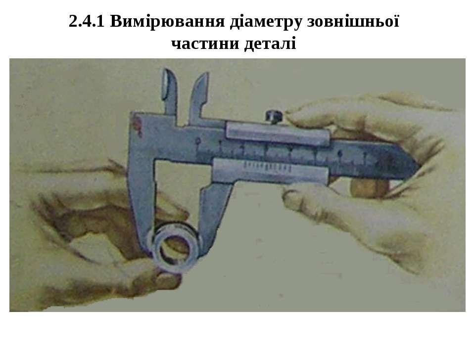 2.4.1 Вимірювання діаметру зовнішньої частини деталі