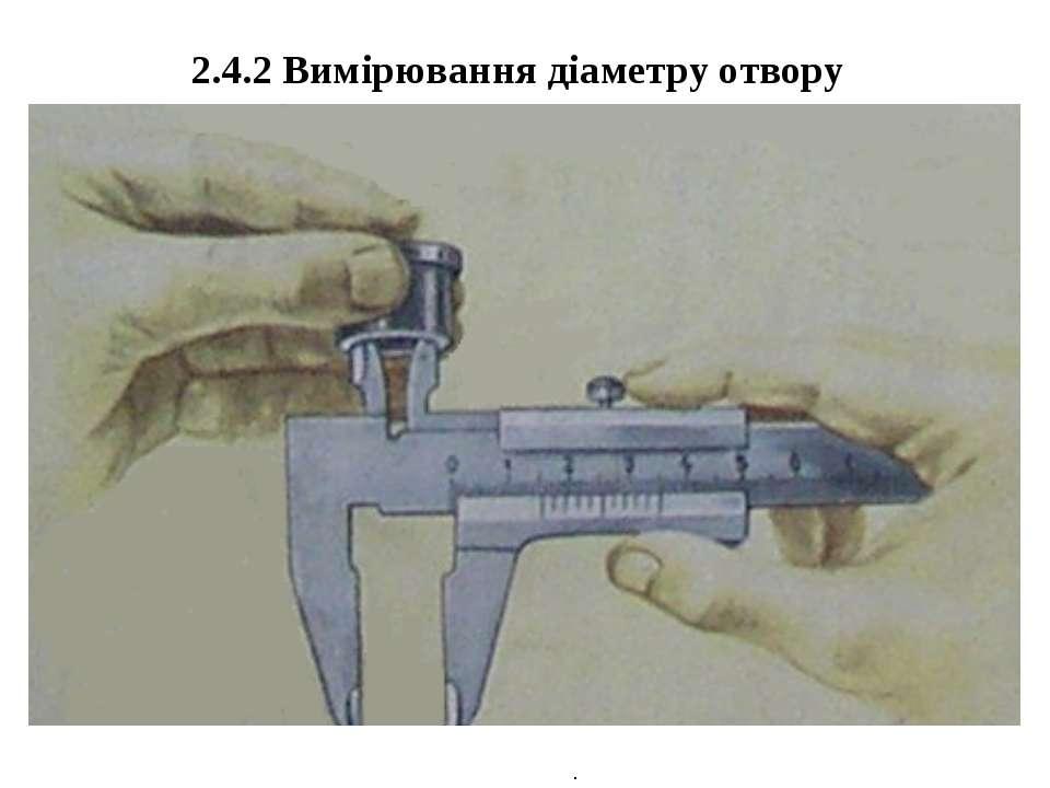 . 2.4.2 Вимірювання діаметру отвору