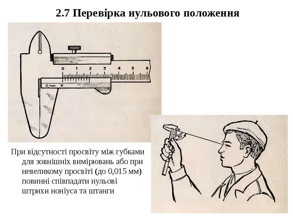 2.7 Перевірка нульового положення При відсутності просвіту між губками для зо...