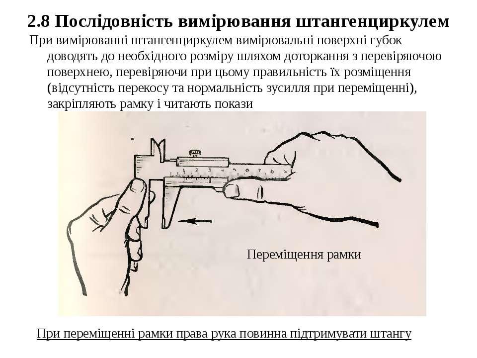 2.8 Послідовність вимірювання штангенциркулем При вимірюванні штангенциркулем...
