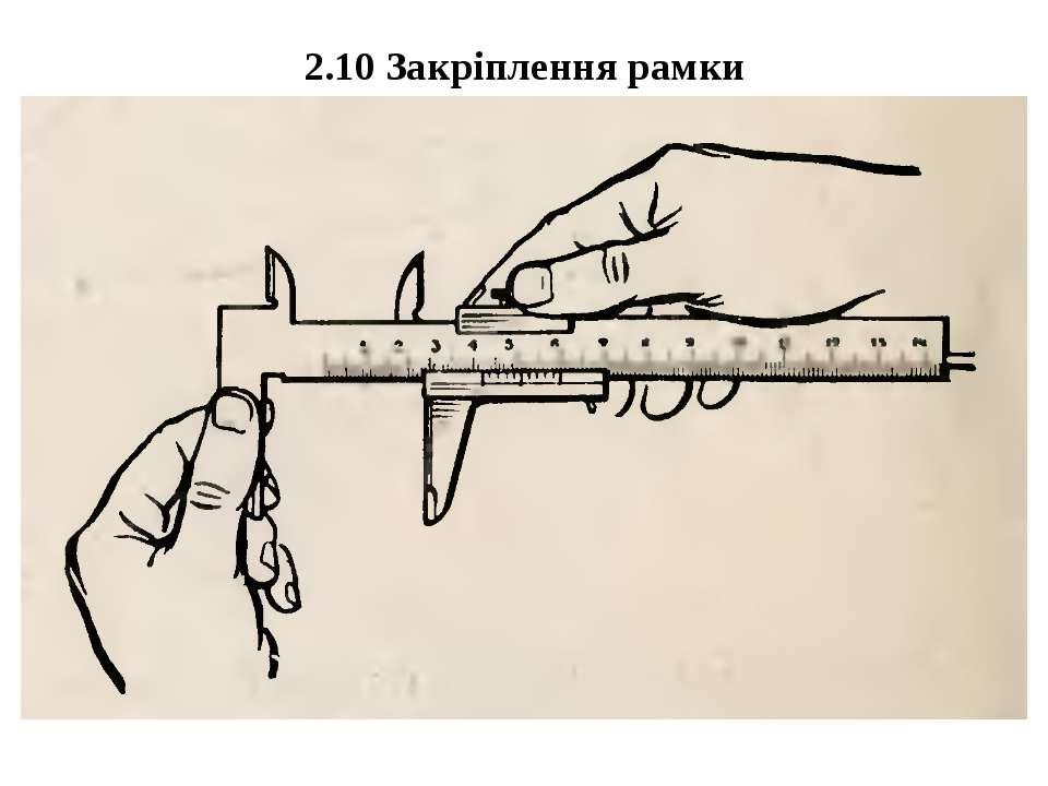 2.10 Закріплення рамки