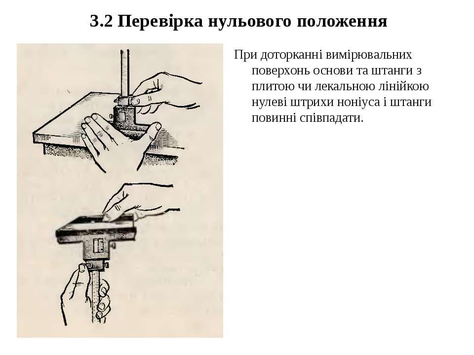 3.2 Перевірка нульового положення При доторканні вимірювальних поверхонь осно...