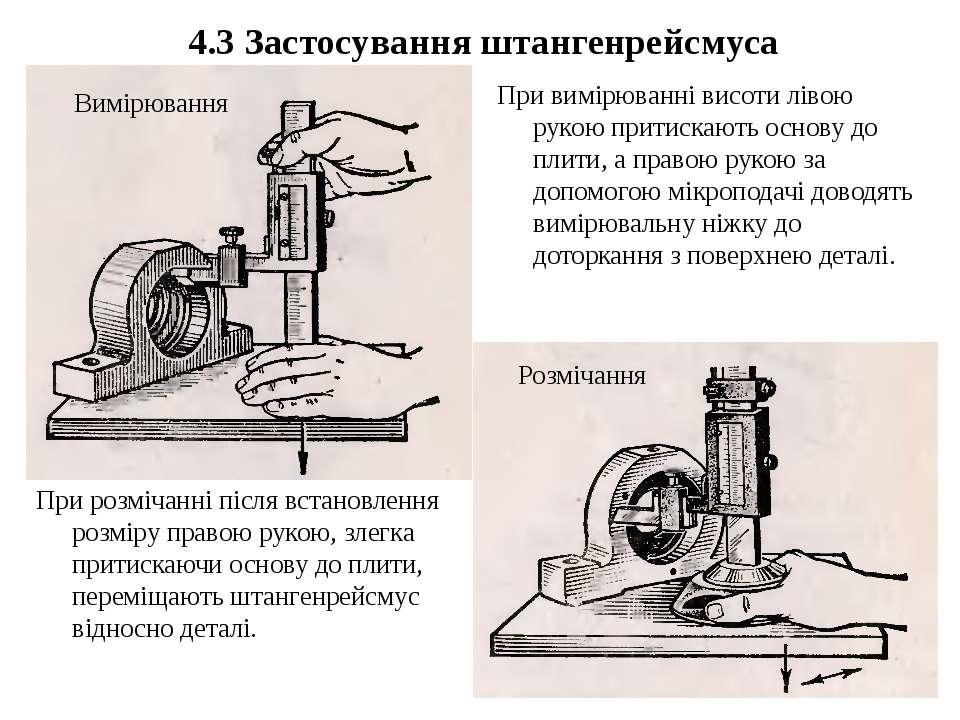 4.3 Застосування штангенрейсмуса Вимірювання Розмічання При вимірюванні висот...