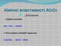 Хімічні властивості Аl2О3 Добування 1. Горіння алюмінію 4Al + 3O2 → 2Al2O3 2....