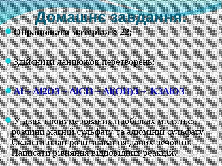 Домашнє завдання: Опрацювати матеріал § 22; Здійснити ланцюжок перетворень: A...