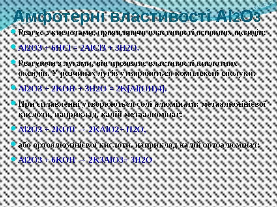 Амфотерні властивості Аl2О3 Реагує з кислотами, проявляючи властивості основн...