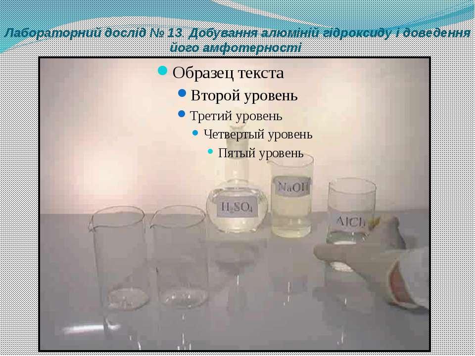 Лабораторний дослід № 13. Добування алюміній гідроксиду і доведення його амфо...