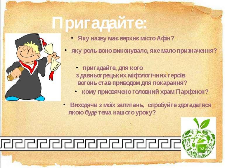 Пригадайте: Яку назву має верхнє місто Афін? яку роль воно виконувало, яке ма...
