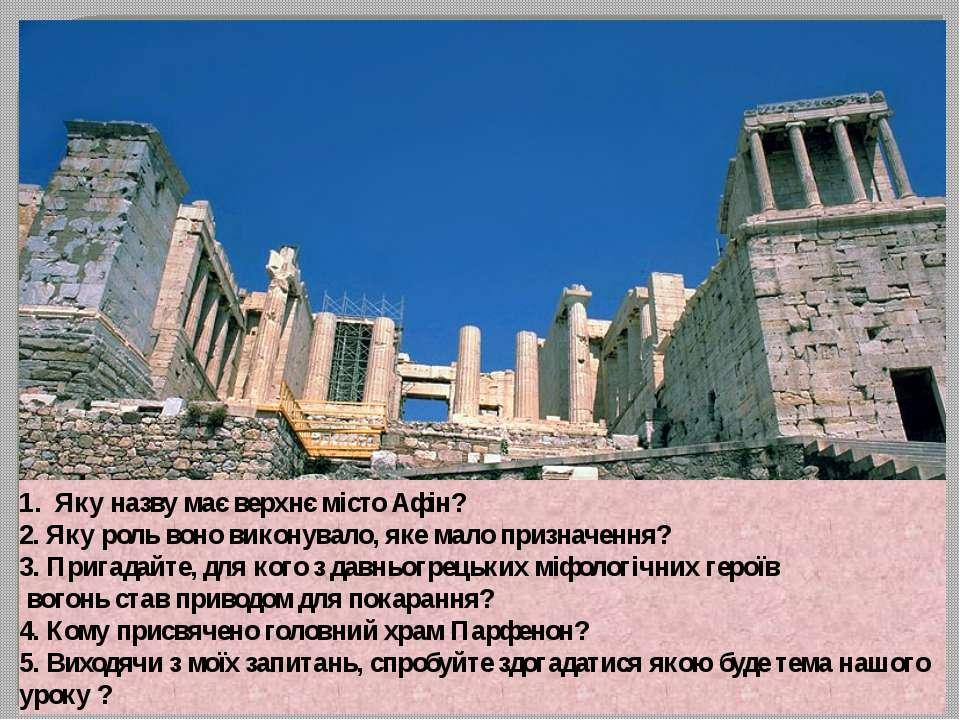 Яку назву має верхнє місто Афін? 2. Яку роль воно виконувало, яке мало призна...