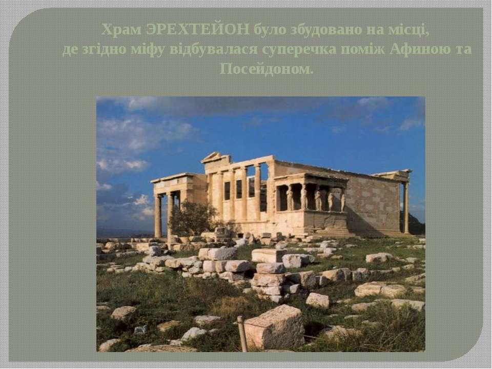 Храм ЭРЕХТЕЙОН було збудовано на місці, де згідно міфу відбувалася суперечка ...