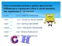 Для полегшення вимови в групах приголосних відбувається спрощення (один із зв...