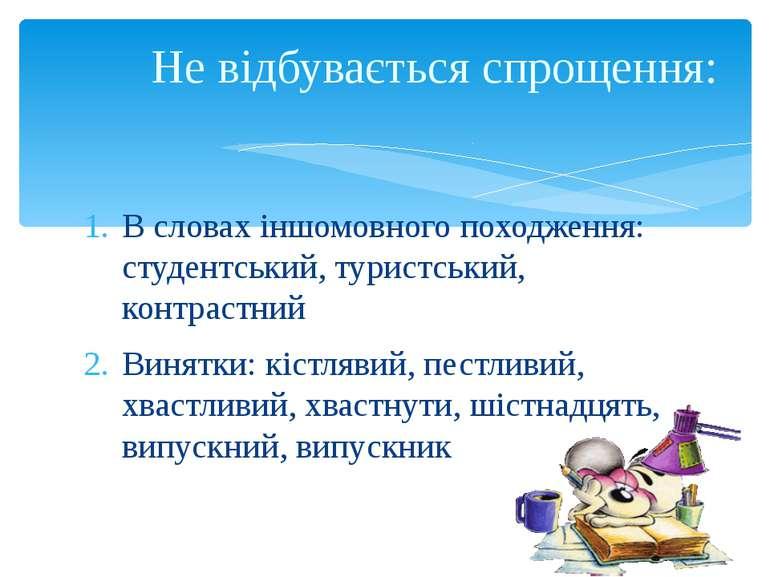 В словах іншомовного походження: студентський, туристський, контрастний Винят...