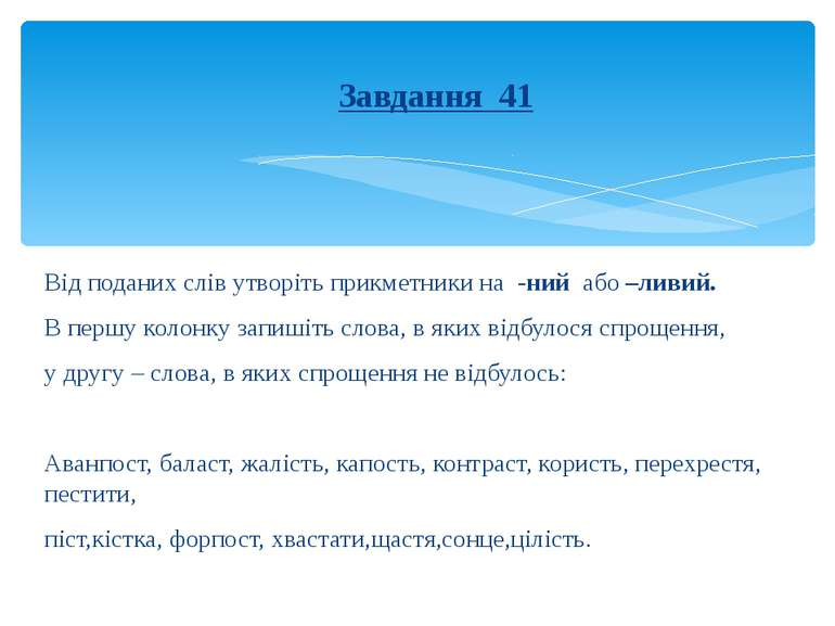 Завдання 41 Від поданих слів утворіть прикметники на -ний або –ливий. В першу...