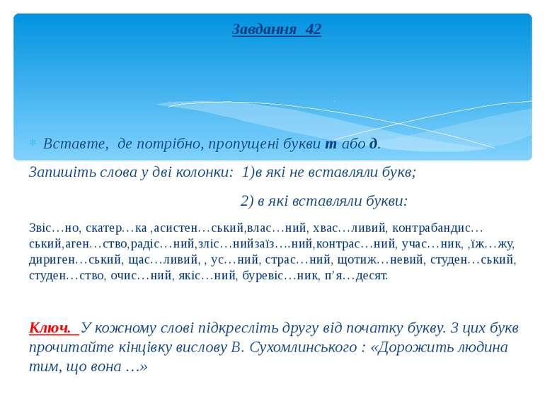 Завдання 42 Вставте, де потрібно, пропущені букви т або д. Запишіть слова у д...