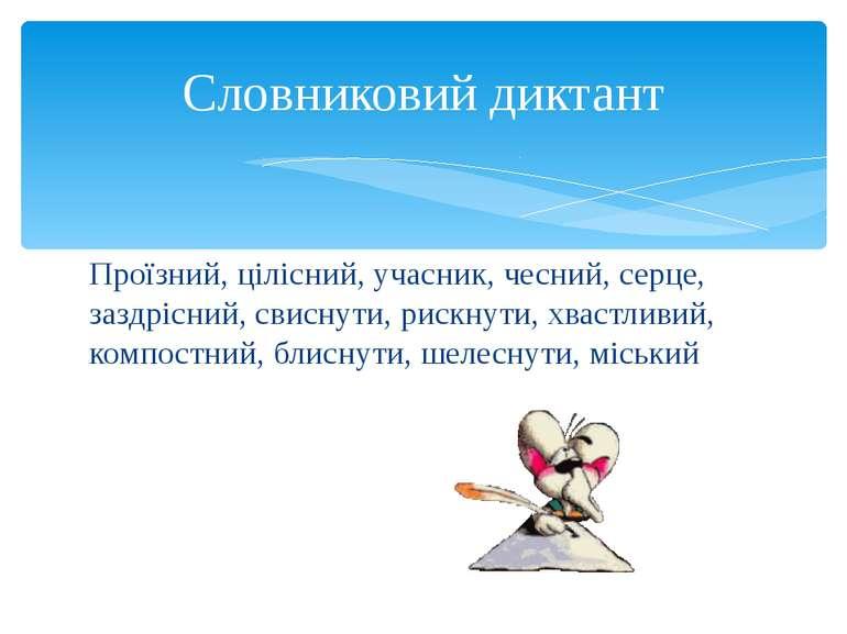 Проїзний, цілісний, учасник, чесний, серце, заздрісний, свиснути, рискнути, х...