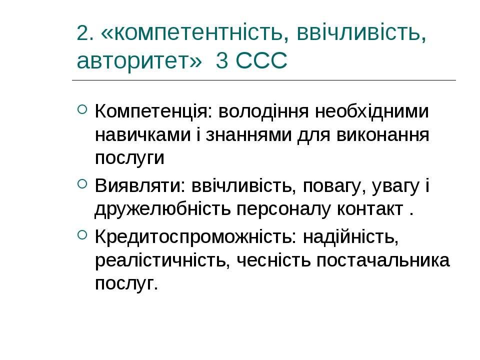 2. «компетентність, ввічливість, авторитет» 3 ССС Компетенція: володіння необ...