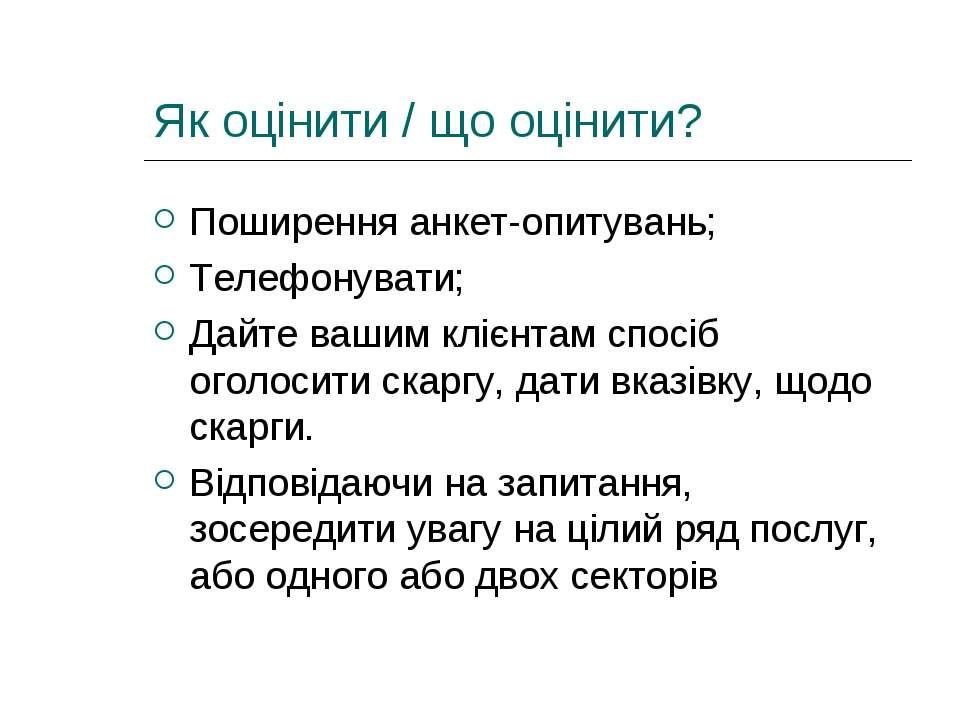 Як оцінити / що оцінити? Поширення анкет-опитувань; Телефонувати; Дайте вашим...