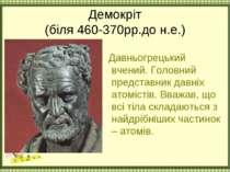Демокріт (біля 460-370рр.до н.е.) Давньогрецький вчений. Головний представник...