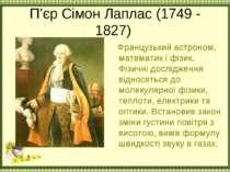 П'єр Сімон Лаплас (1749 - 1827) Французький астроном, математик і фізик. Фізи...