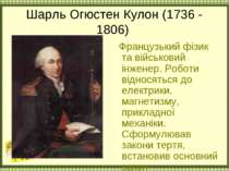 Шарль Огюстен Кулон (1736 - 1806) Французький фізик та військовий інженер. Ро...